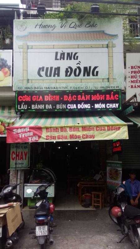 Làng Cua Đồng – Ẩm thực xứ Bắc giữa lòng Sài Gòn - diachianuong.vn